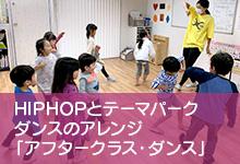 HIPHOPとテーマパークダンスのアレンジ「アフタークラス・ダンス」