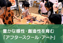 豊かな感性・創造性を育む「アフタースクール・アート」