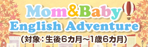 Mom&Baby English Adventureクラス