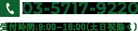 03-5715-9220 受付時間:8:30~18:00(土日祝除く)